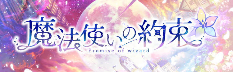 魔法使いの約束 公式サイト