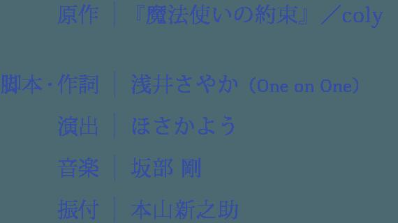 原作:『魔法使いの約束』/coly 脚本:浅井さやか 演出:ほさかよう 音楽:坂部 剛 振付:本山新之助